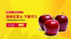岩体红富士 苹果