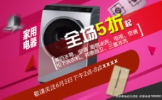 淘宝海报电商海报轮播图banner