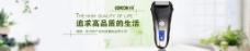 剃须刀主海报PC品牌宣传banner图