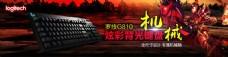 翔盟大图-罗技G810
