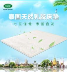 乳胶床垫 详情海报 泰国乳胶床垫