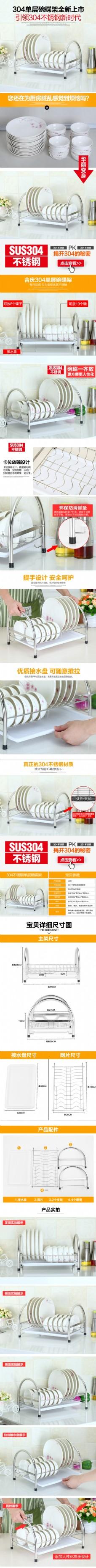 高端厨具用品详情页模板