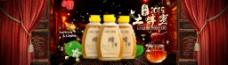 土特产蜂蜜活动海报