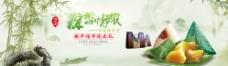 淘宝端午节节庆活动产品海报图片