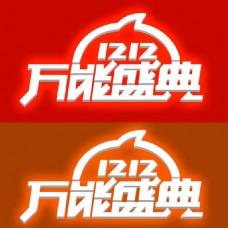 万能盛典 品牌盛典 双12