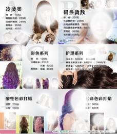 美女发型设计