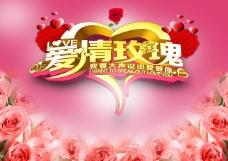 爱情主题海报