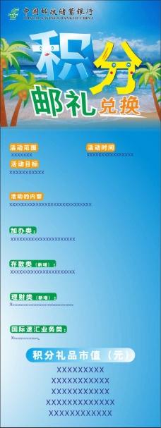 中国邮储银行展架