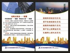 建筑公司海报