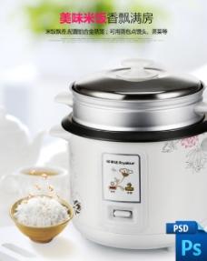 电饭煲  米饭
