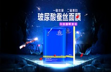 玻尿酸面膜微信淘宝海报广告宣传图片