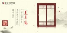 美之选门窗网站banner产品-中国风