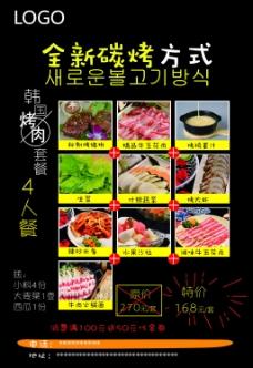 时尚烤肉烧烤菜单传单
