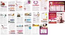 三八妇女节宣传杂志设计试炼山谷才