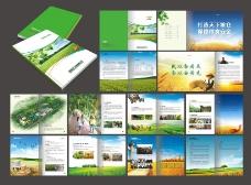 农业科技画册设计矢量素材