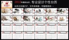 2016猴年水墨猴子台历设计