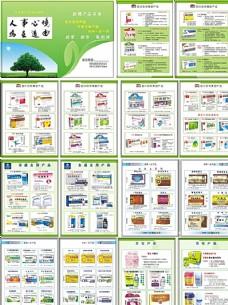 医药产品手册图片