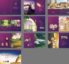 房地产企业楼书画册设计