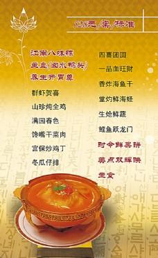 韩式菜谱模板