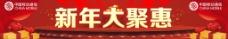 中国移动促销