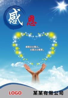 企业文化感恩宣传海报设计