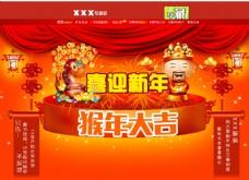 喜迎新春猴年大吉新年气氛节日海报店招首页