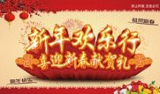 新年欢乐行图片