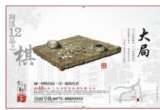 棋局大局DM宣传单画册海报图片