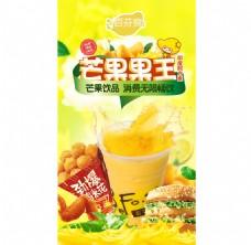 芒果果王饮料海报