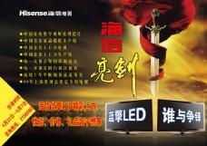海信电视LED上市海报宣传图片