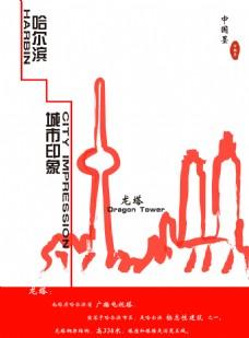 哈尔滨城市印象设计原创作品AI文件