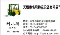 汽车运输类 名片模板 CDR_5019