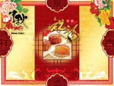 中秋月饼包装 月饼礼盒设计