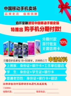 中国移动手机专卖