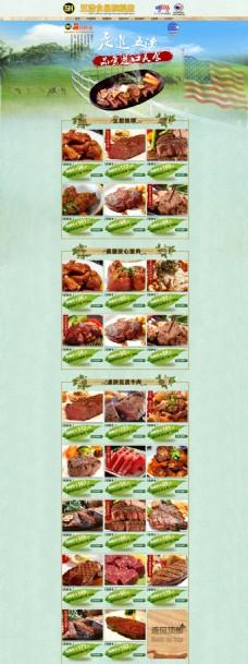 熟食肉类产品天猫店铺装修模板海报