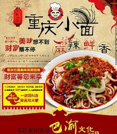 重庆小面淘宝海报图片