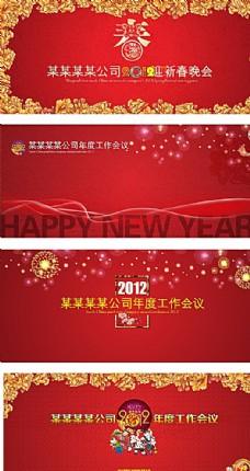 新年晚会背景图片