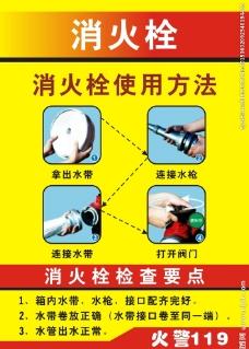 消火栓图片