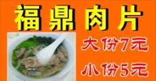 福鼎肉片图片