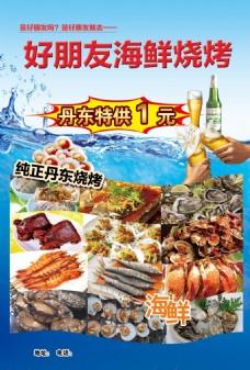 海鲜烧烤宣传单