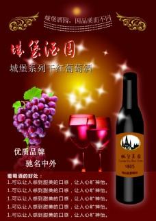 时尚绚丽葡萄酒宣传单页