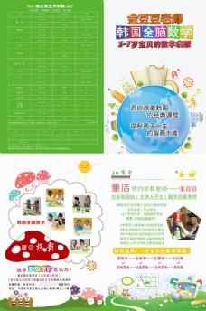 教育折页 教育设计 培训设计 幼儿教育