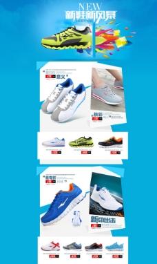 淘宝运动鞋首页图片