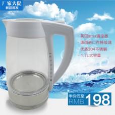 玻璃水壶主图 免费下载 蓝光水壶
