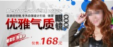 优雅气质高档眼镜促销宣传海报