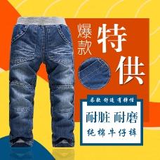 淘宝男童牛仔裤直通车主图