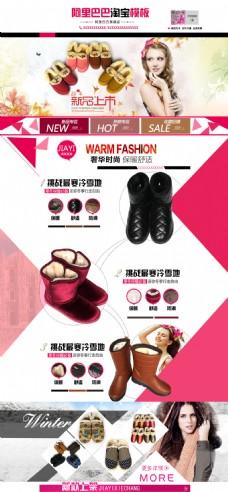 淘宝女鞋店铺冬季首页模板PSD素材