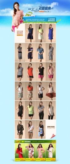 夏季女装宣传展示海报