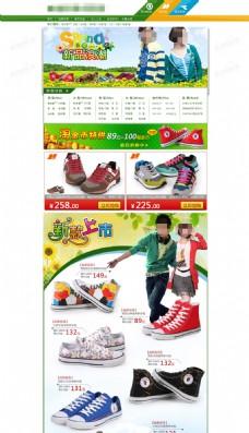 品牌休闲鞋促销海报