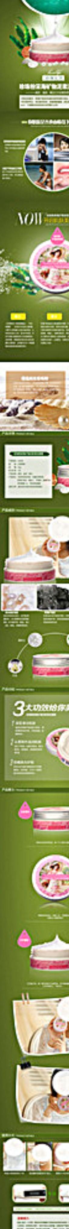 化妆品描述图片